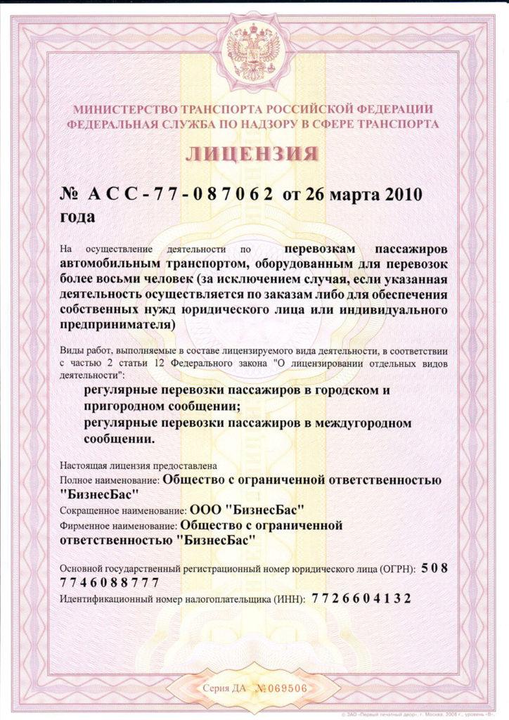 Нужна ли лицензия на пассажирскую перевозку спецтехника купить в перми